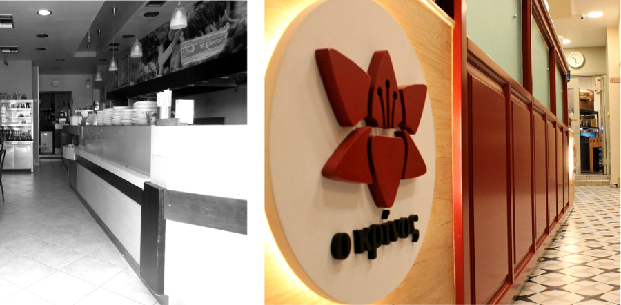 Grill restaurant in Salamina