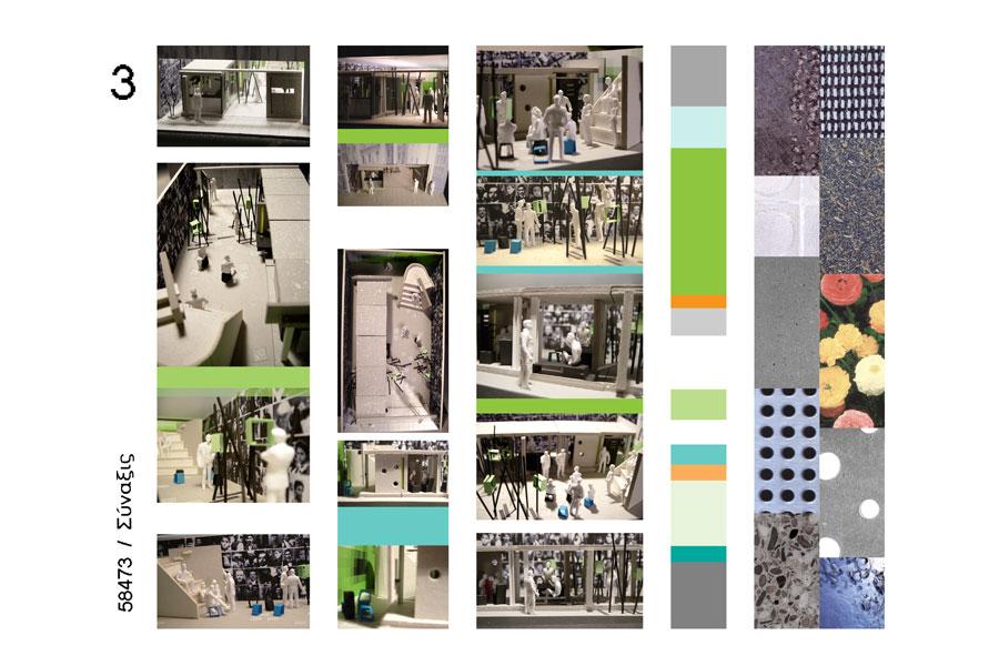 Αρχιτεκτονικός διαγωνισμός εσωτερικής διαμόρφωσης πολιτικών γραφείων